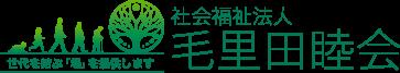 毛里田睦会求人サイト